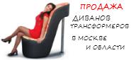 Диваны-трансформеры.ру